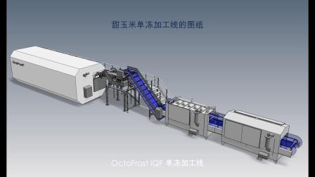 OctoFrost IQF速冻甜玉米粒加工线