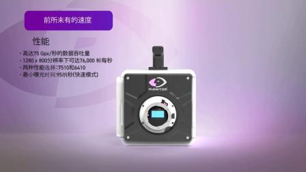 颠覆性科技新品 | 速度高达175万帧每秒,全球第一款背照式CMOS高速摄像机 Phantom TMX