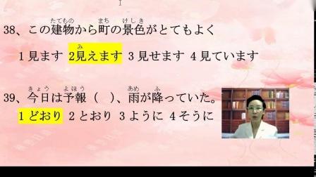 20年高考日语真题讲解37、38、39题 日语考试 日语语法