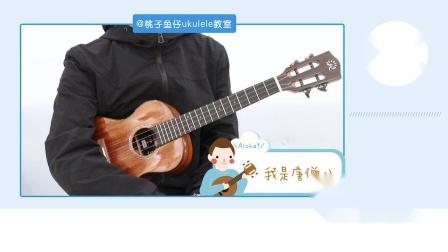 sold out - 尤克里里指弹教学