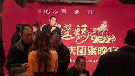 时代名家总策划,中国雷池文化总编辑江改银出席结缘中道,相伴共赢  金牛送福2021中道合伙人正月十六大团圆活动001900021