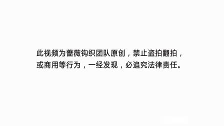 蔷薇钩织视频第243集梅花披肩片头