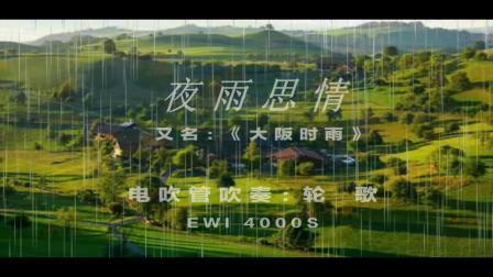 《夜雨思情)》电吹管吹奏【EWI 4000S】