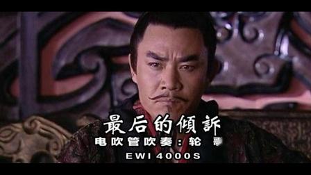 《最后的倾诉》电吹管吹奏【EWI 4000S】