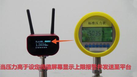 上海逻迅水系统·水压水温感知器 管网供水区域无线水压传感器功能演示