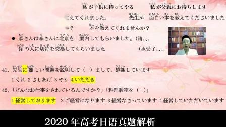 20年高考日语真题讲解 40题.日语考试 日语填空 高考日语
