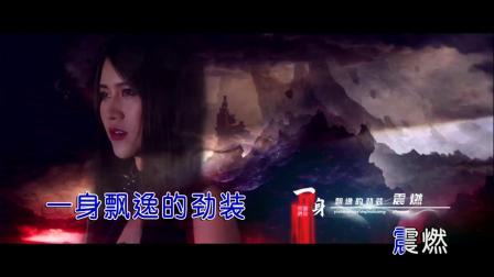 魔艾娸-司夜女神(原版)红日蓝月KTV推介