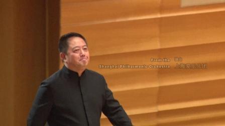 I.布鲁克纳 D小调第三交响曲 吕嘉指挥上海爱乐乐团