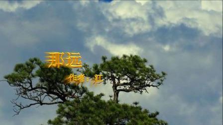 那远去的歌声(作者:江风秦雨)朗诵:清零&江风秦雨