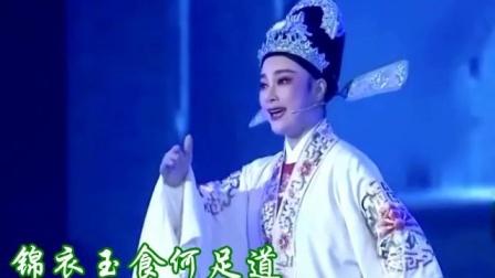 越剧《荇钗记》-王十朋荐亡-赵志刚-张琳配像(男调伴奏)