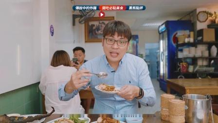 一只鸡卖50年!传说中的泰国炸鸡店,能从早餐吃到宵夜场!