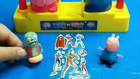 小猪乔治和小僵尸参加比赛,一起玩游戏,赢了就可以有贴画啦