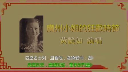黃艷如-廣州小姐的狂歡時節