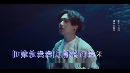 JER 柳应廷 - 水刑物语-粤语.mpg