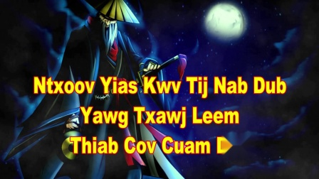 Ntxoov Yias Yawg Txawj Leem & Cuam Dub