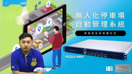 IEI威强电案例分享 | PUZZLE-IN002|停车场自动管理系统的好帮手