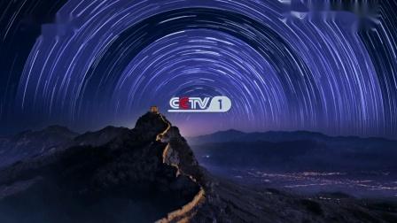 CCTV-1综合频道ID[2020.9.1,2021年2月1日启用配音](修改音频)