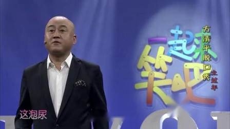 20150226 第7期 方清平趣谈春节那些事_标清