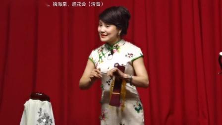 巜摘海棠》巜趕花会》(清音),赵刘燕,大慈寺扬琴清音专场2021.03.06演出