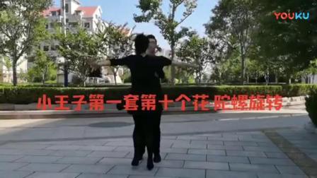 小王子水兵舞第一套教学分解视频10陀螺旋转_超清_标清.flv