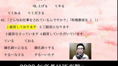 20高考日语真题讲解41题. 日语考试 日语语法 日语填空