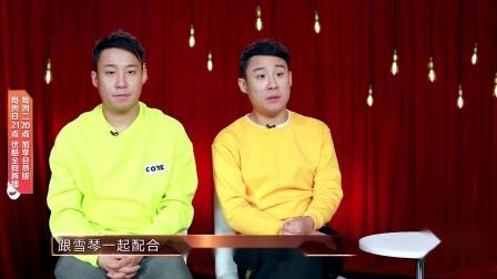 郭阳郭亮重回喜剧人舞台,搭配李雪琴会碰撞出怎样的火化?