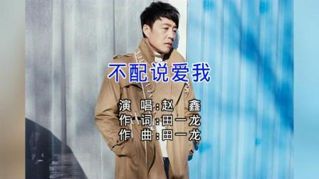 赵鑫-不配说爱我 红日蓝月KTV推介