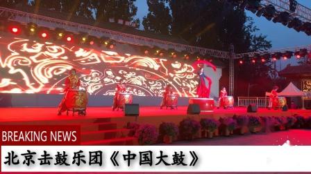 北京中国鼓教学北京周年庆活动开场秀北京大鼓表演水鼓培训