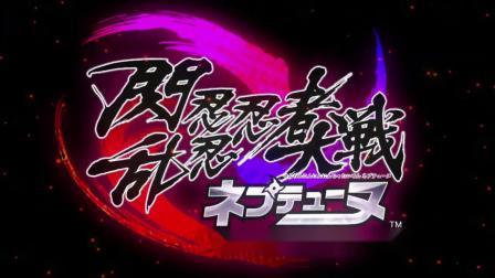 【游民星空】《闪乱忍忍忍者大战:海王星-少女们的响艳》PV