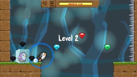 【ゞea高手】闯关小游戏救援企鹅女友 必须收集三颗宝石冰才能融化