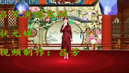 吕芳广场舞 学唱京剧《状元媒》