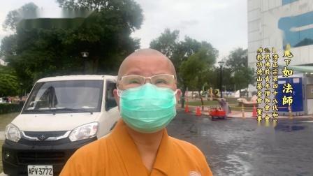 功德山寬如法師帶領僧衆到衛福部桃園醫院遍灑大悲咒水,祈願全球疫情快速消除,度過難關!