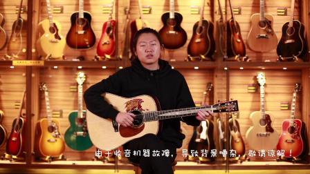 Martin Custom Shop D-45圣剑木吉他测评【世音琴行】