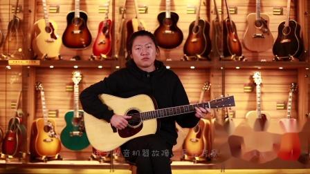 Martin Custom Shop D14F 绿松石 野生玫瑰木木吉他测评【世音琴行】