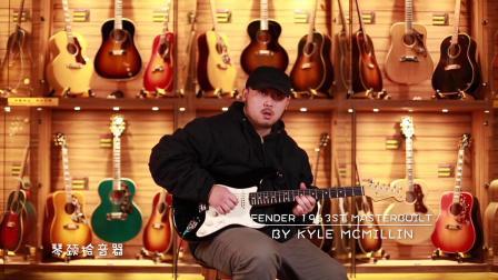 Fender 1963 ST Masterbuilt By Kyle Mcmillin电吉他测评【世音琴行】