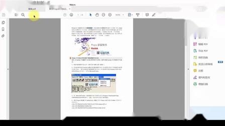 11.2.6Acrobat Pro DC 2019-PDF转word-excel