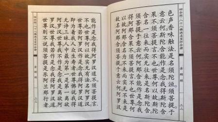 《金刚经》 普通话读诵