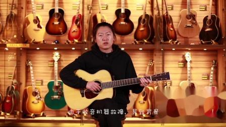 Martin Custom Shop 00014F蓝宝石木吉他测评【世音琴行】
