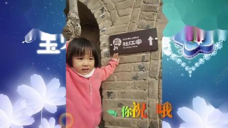 张力嘉三岁生日照片回顾