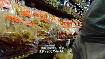 暗访:香港岛上环海产干货店