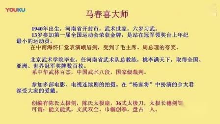 马春喜太极长穗剑带口令的演练_标清