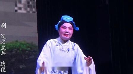 【厨乐视频2021】  婺剧  汉文皇后  选段  总以为今生难见弟弟面