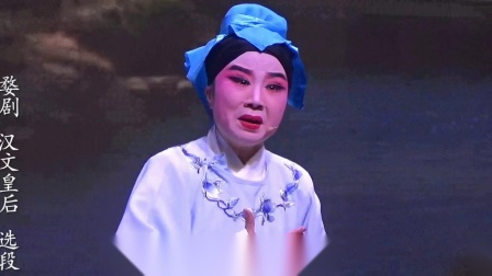 【厨乐视频2021】  婺剧  汉文皇后  选段  家住在清河郡观津县
