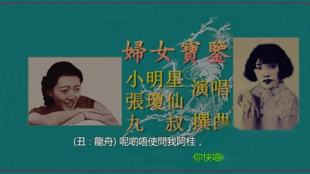 小明星 張瓊仙-婦女寶鑒