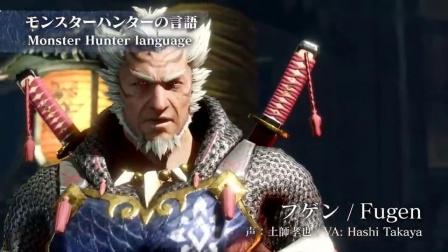 【游侠网】《怪物猎人:崛起》语言实机演示