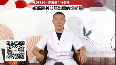 杨氏正筋腕关节筋出槽的诊断及治疗—王文浩