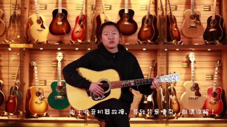 Martin D45 Custom Shop Fire & Ice冰与火木吉他测评【世音琴行】