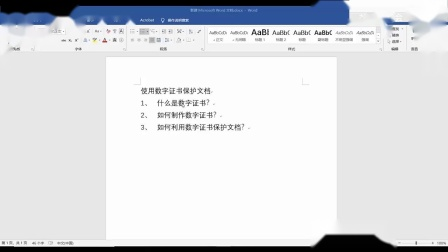 24.4.1Acrobat Pro DC 2019-使用数字证书保护文档