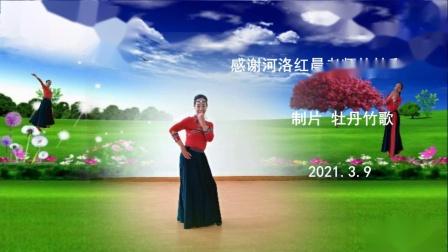 河洛红晨广场舞《唱一首自已的歌》