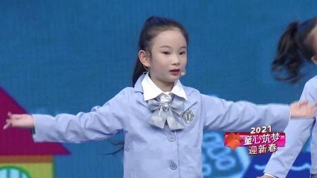 BTV《环球星少年》新春特别节目歌舞《天天向上》